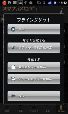 スマフォメロディ:マイページから簡単に着信音に設定可能