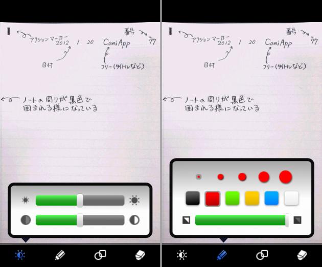 CamiApp:画像の明るさ、コントラストを調整(左)線を描画(右)