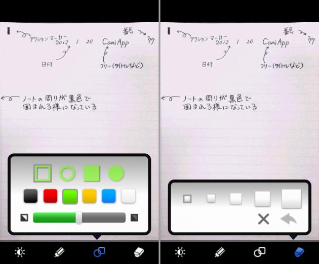 CamiApp:図形の描画(左)消しゴムを使う(右)
