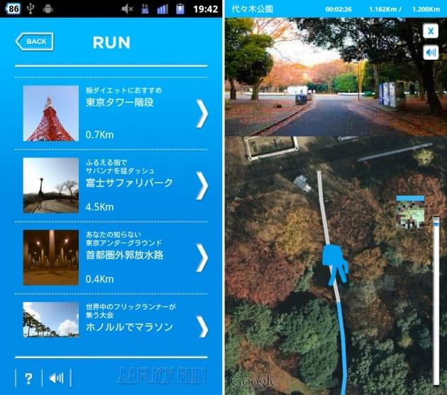 FLICK RUN:コース選択画面(左)ランニング画面(右)