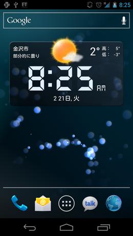 Fancy Widgets』~高性能な天気...