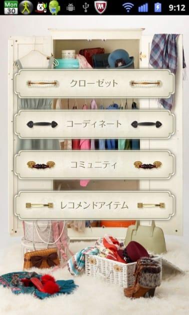 ファッションアイテムを登録して楽しむ『Style up Closet』