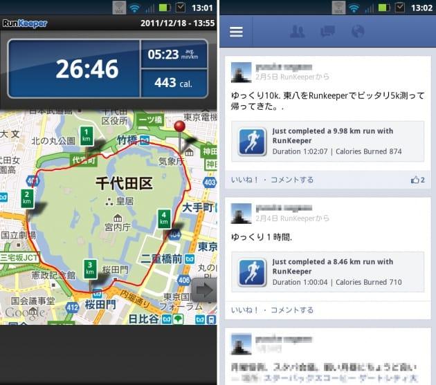 RunKeeper:ランニング画面(左)Facebookでの共有画面(右)