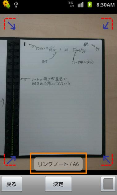 CamiApp:専用のノートを撮影