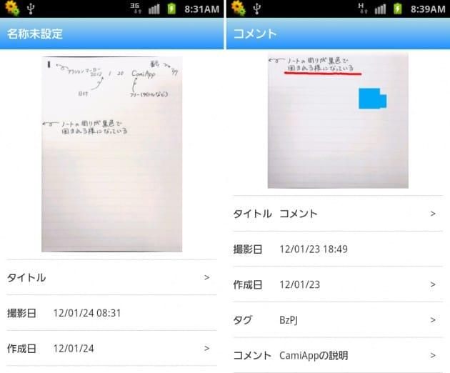CamiApp:取り込まれたノート画面