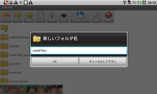 AndroZip File Manager:フォルダ作成画面