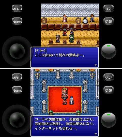 Bravest!:こ、これは!ド○クエ3に登場したルイー○の酒場!?(上)世界を救う理由がひどすぎる(笑)(下)