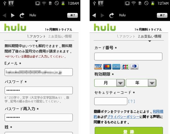 Hulu:アカウント登録画面。カード情報も入力しよう