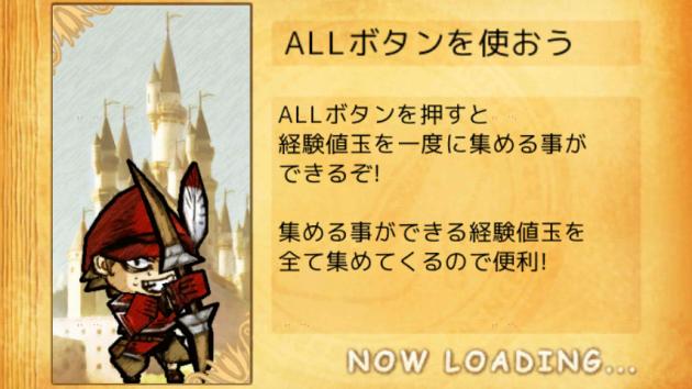 ケリ姫クエスト:ゲームのコツはランダムに表示される