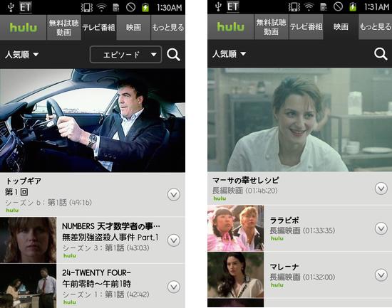 Hulu:動画の種類は「テレビ番組」と「映画」の2種類