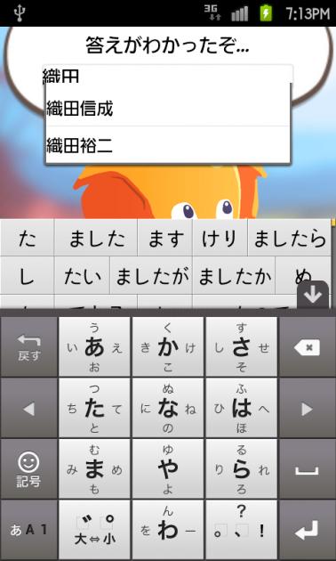 Koalyptus (日本クイズ - 無料ゲー):回答画面