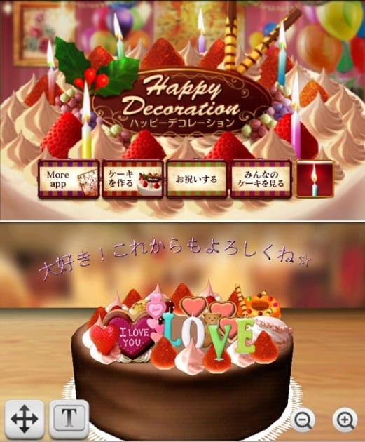 ハッピーデコレーション:スマホ画面でこだわりの手作りケーキを作れる(上)B子も実践!彼へのメッセージも追加しました(下)