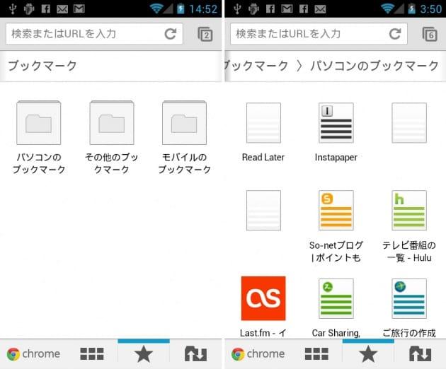 Chromeブラウザ-Google:ブックマークの表示画面(左)PCのブックマーク表示画面(右)