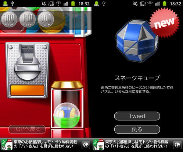 ガチャコレ(無料がちゃアプリ)がちゃこれ:昔は20円くらいでできた気がする。画面右のスネークキューブも流行りましたね~