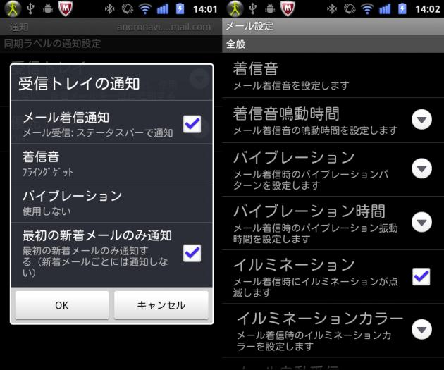 『Gmail』(左)と『spモードメール』(右):着信音の設定はアプリごとに異なる