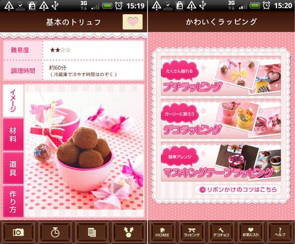 明治手作りチョコレシピ:丁寧な作り方説明付き(左)A子も参考にしたラッピングの参考例(右)