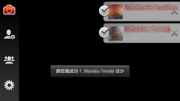 remembAR:端末を人にかざすと、Facebookに登録している写真から人物を割り出してくれる