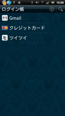 ログイン帳(無料)