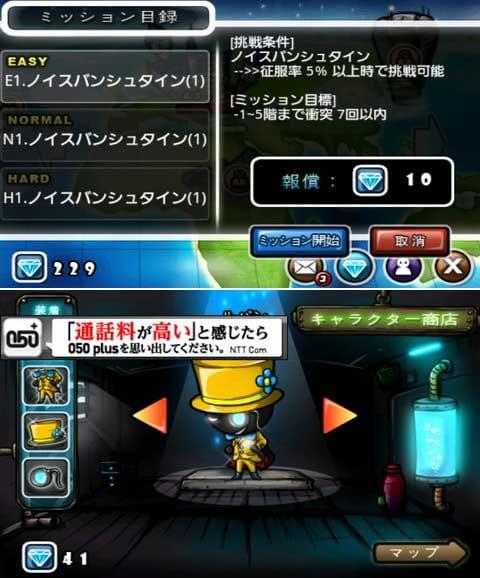 怪盗ルパン:一度クリアした階もミッションモードで二度楽しい。(上)キャラの装備も強化していける!(下)