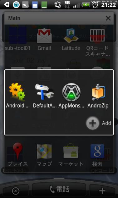 GoToApp App Organizer:ホーム画面に設置したフォルダから、子フォルダを開いた画面