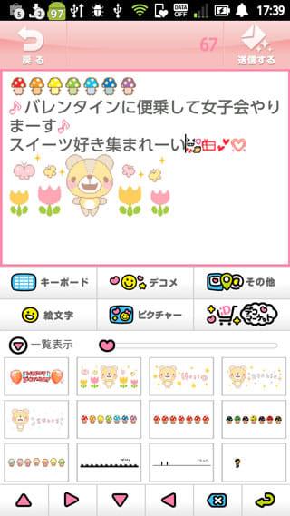 Decotter(デコメ絵文字が使える可愛いツイッターアプリ:ツイートにかわいいデコメを使える!