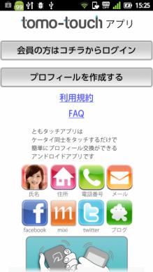 おサイフケータイで簡単プロフィール交換 ともタッチ アプリ