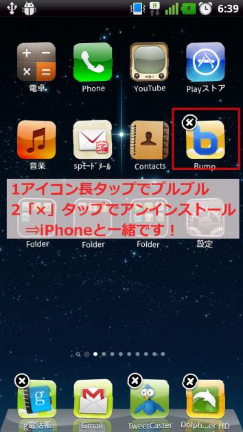 Espier Launcher:ロングタップで振動し、「×」からアンインストールできる