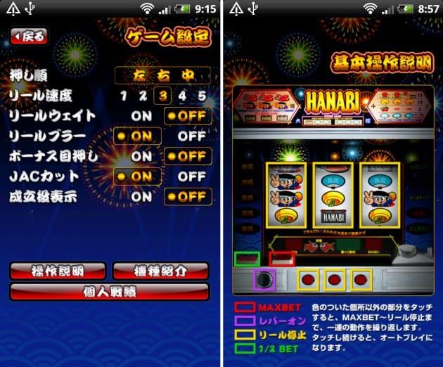 パチスロ HANABI:セッティング変更はゲームのプレイ中にも可能!操作性も抜群