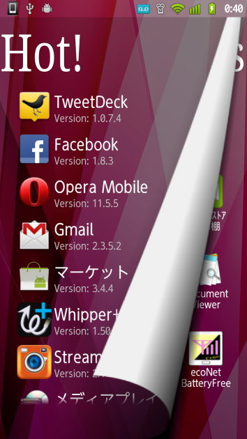 ssLauncher:「Hot!」画面。使用頻度の高いアプリを登録しよう