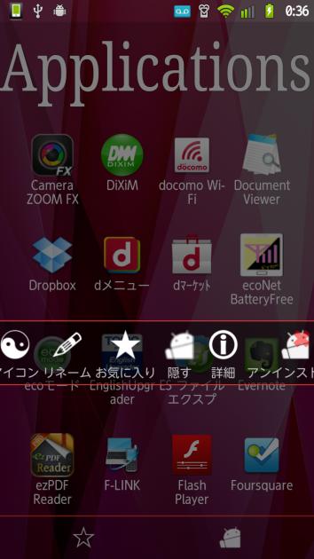 ssLauncher:「Applications」(ドロワー)画面