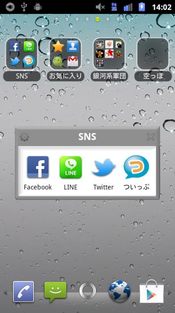 IPhoneスタイルフォルダ:iPhone風の壁紙を使えば、それっぽくなります