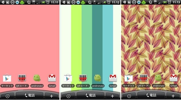I Love Color:壁紙例。左から「color」「pallete」「pattern」