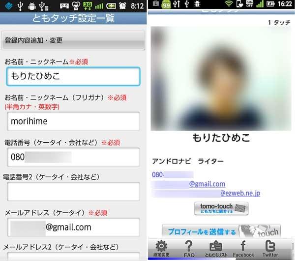 おサイフケータイで簡単プロフィール交換 ともタッチ アプリ:プロフィール登録画面(左)登録後画面(右)