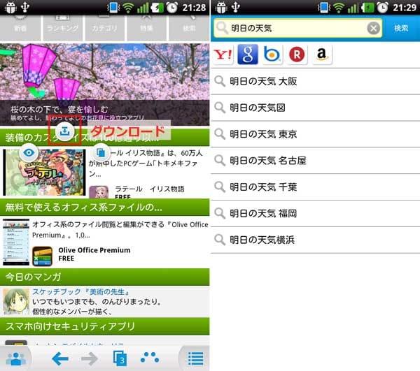 jigbrowser+ シンプルで高速なWebブラウザ:「画像ファイル」のダウンロード画面(左)検索画面(右)