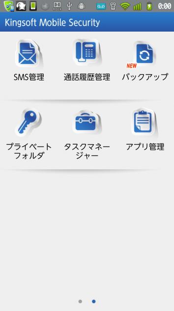 KINGSOFT Mobile Security:ウイルススキャン以外にも便利な機能が満載