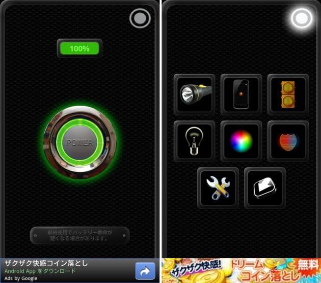 フラッシュライト - Tiny Flashlight ®:LEDライト画面(左)ライトは全6種類(右)