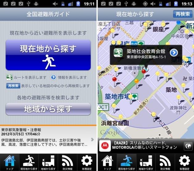 防災情報 全国避難所ガイド:現在地とエリアから検索可能(左)近くの避難所を表示する(右)