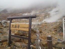 箱根の名所のひとつ:大涌谷
