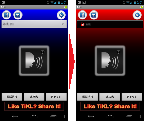 TiKL - Touch To Talk:画面が青から赤へ変わったらトーク開始の合図