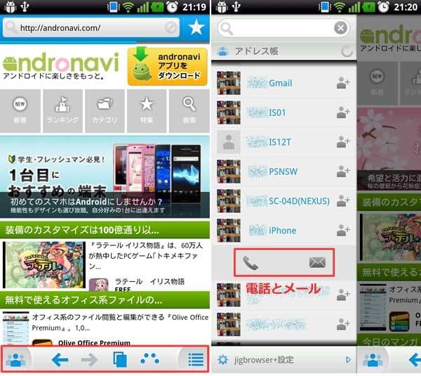 jigbrowser+ シンプルで高速なWebブラウザ:トップ画面(左)「アドレス帳」画面(右)