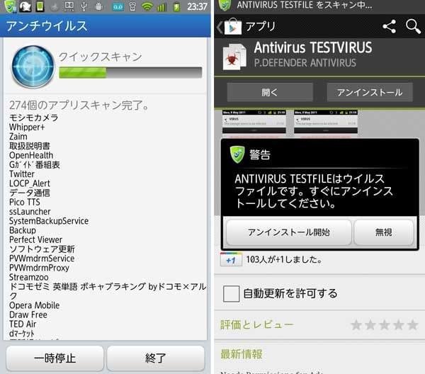 KINGSOFT Mobile Security:ウイルススキャン画面(左)インストールしたアプリも即座にチェック(右)