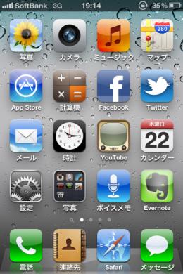 さて、このホーム画面はiPhone?それともAndroid?