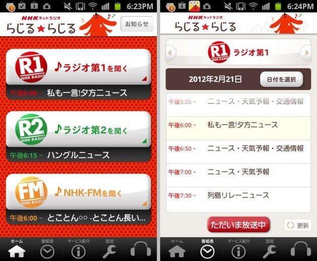 NHKネットラジオ らじる★らじる:ラジオ第1からNHK-FMまで聴けるのはうれしい(左)番組表も確認できるので気になる番組を逃さない(右)