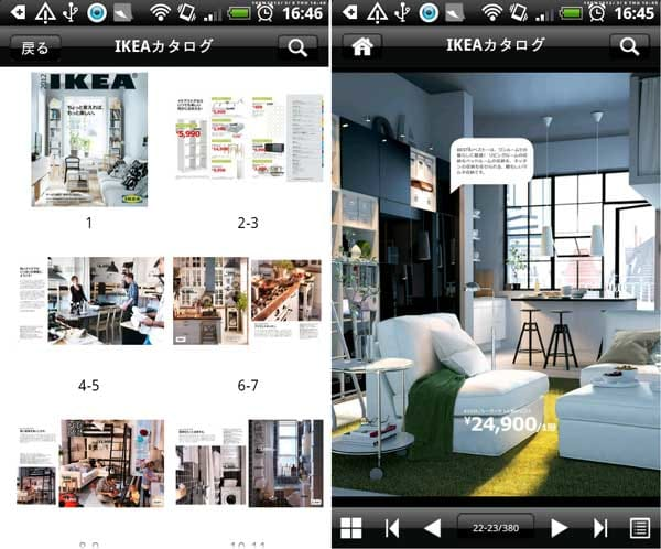 IKEAカタログ:カタログをダウンロードして、部屋作りの参考にしよう。検索やカテゴリごとに商品をチェックできる