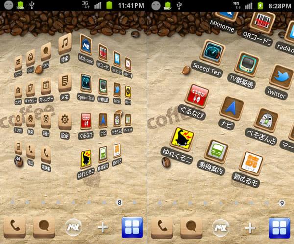 MXHome Launcher:見ているだけで、楽しい画面転換効果。「キューブ」(左)「ロール」(右)