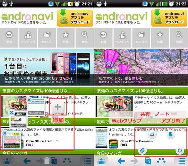 jigbrowser+ シンプルで高速なWebブラウザ:「タブ管理」画面(左)「各機能呼び出し」画面(右)
