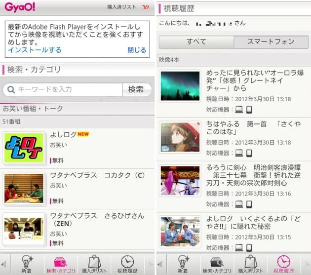 GyaO!:カテゴリから動画をチェック(左)いつでも観られる「視聴履歴」(右)