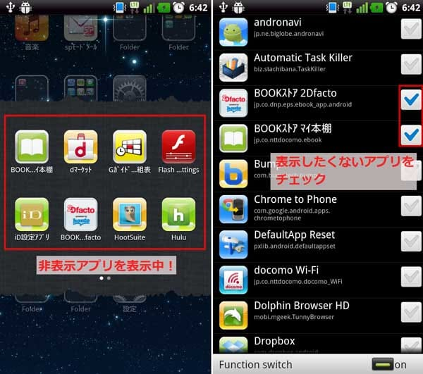 Espier Launcher:非表示アプリ表示画面(左)設定画面(右)
