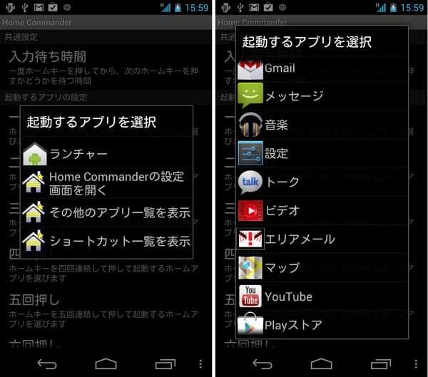 Home Commander:起動するアプリやショートカットを選択しよう(左)「その他のアプリ一覧を表示」画面(右)