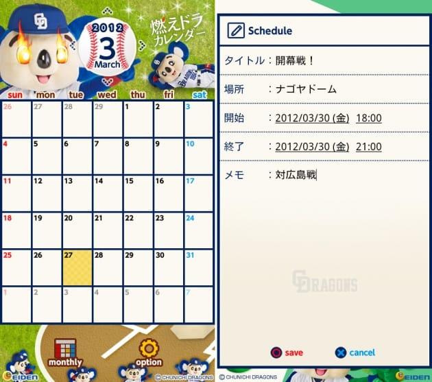 燃えドラカレンダー:月間カレンダー(左)1日ごとのカレンダー。試合についてのメモもバッチリ!(右)